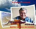 Геннадий Бурлаков -Приемный покой. Диеты, которые вы искали