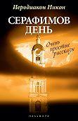 Никон (Муртазов) -Серафимов день (сборник)