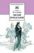 Иван Бунин -Чистый понедельник (сборник)