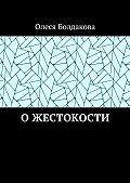 Олеся Болдакова -Ожестокости