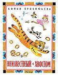 Софья Прокофьева -Неизвестный с хвостом