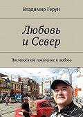 Владимир Герун -Любовь иСевер. Послевоенное поколение илюбовь