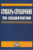 Василий Мокшин -Словарь-справочник по социологии