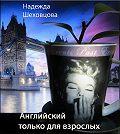 Надежда Шеховцова -Английский только для взрослых