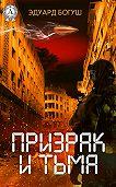 Эдуард Богуш -Призрак и Тьма