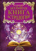 Игорь Кирюшин - Большая книга астрологии. Составление прогнозов