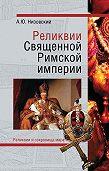 Андрей Низовский -Реликвии Священной Римской империи германской нации