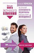 Алексей Чернозем -Большая книга женского влияния. За спиной успешного мужчины всегда стоит женщина!