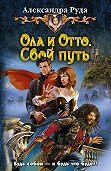 Александра Руда -Ола и Отто. Свой путь