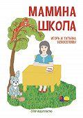 Татьяна Новоселова -Мамина школа (сборник)