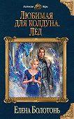 Елена Болотонь -Любимая для колдуна. Лёд