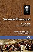 Уильям Теккерей -Сибилла, сочинение Дизраэли