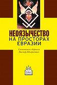 Сборник статей -Неоязычество на просторах Евразии