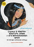 Марина Бабанская -Сказка о храбром богатыре Узоне и его возлюбленной Наюн