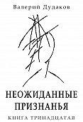 Валерий Дудаков -Неожиданные признанья