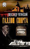Александр Рогинский -Галлон спирта