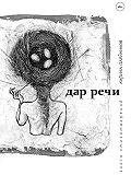 Кирилл Алейников, Кирилл Алейников - Дар речи (сборник)