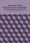 Владимир Сулаев -Классики русской литературы. Альтернативное прочтение. или Почему надо иногда чистить элиту