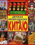 В. А. Захаров, Ирина Захарова - Детская энциклопедия по Китаю