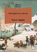 Генрих Кранц -Император снегов