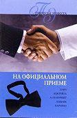 Линиза Жалпанова - Официальный прием