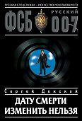 Сергей Донской -Дату смерти изменить нельзя