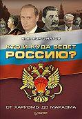 В. В. Фортунатов -Кто и куда ведет Россию? От харизмы до маразма