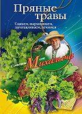 Николай Звонарев -Пряные травы. Сажаем, выращиваем, заготавливаем, лечимся