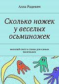 Алла Радевич -Сколько ножек у веселых осьминожек. Веселый счет и стихи для самых маленьких