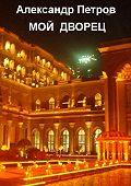 Александр Петров - Мой дворец