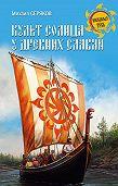 Михаил Серяков -Культ солнца у древних славян