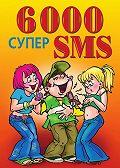 Ксения Сергеевна Якубовская - 6000 супер SMS