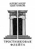 Александр Цыганков -Тростниковая флейта: Первая книга стихов