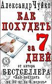 Александр Чуйко -Как похудеть за 7 дней. Экспресс-диета