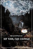 Виталий Каплан -Юг там, где солнце