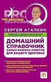 Сергей Агапкин - Домашний справочник самых важных советов для вашего здоровья