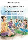 Геннадий Караев -Курс женской йоги