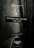 Марат Багавов -Провинциальные ужасы. Жуткие рассказы