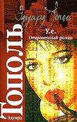 Эдуард Тополь - У.е. Откровенный роман