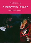 Александр Сергеевич Стрекалов -Страсти по Гоголю, или «Мёртвые души – 2»