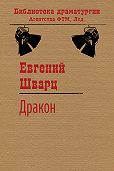 Евгений Шварц -Дракон