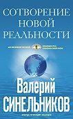 Валерий Синельников -Сотворение новой реальности. Откуда приходит будущее
