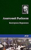 Анатолий Рыбаков -Екатерина Воронина