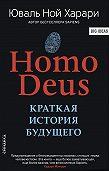Юваль Ной Харари -Homo Deus. Краткая история будущего