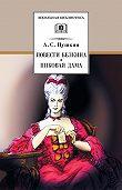 Александр Пушкин -Повести Белкина. Пиковая дама (сборник)
