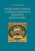 Вероника Андросова -Небесные книги в Апокалипсисе Иоанна Богослова