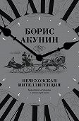 Борис Акунин -Нечеховская интеллигенция. Короткие истории о всяком разном
