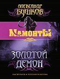 Александр Бушков -Золотой Демон
