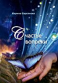 Карина Сарсенова -Счастье вопреки