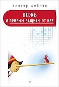 Виктор Шейнов - Ложь и приемы защиты от нее